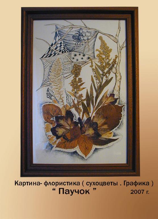 Картина-флористика,графика